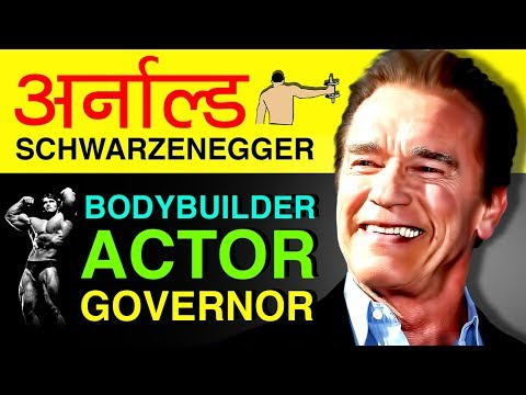 Arnold Schwarzenegger Biography | Life Story |  Professional Bodybuilder | Politician | Movies
