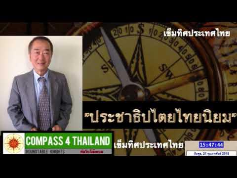 """อาคม ซิดนีย์ เข็มทิศประเทศไทย ๒๒ ก.พ. ๒๕๖๑ ระวังเล่ห์ร้าย """"ปชต. ไทยนิยม"""""""