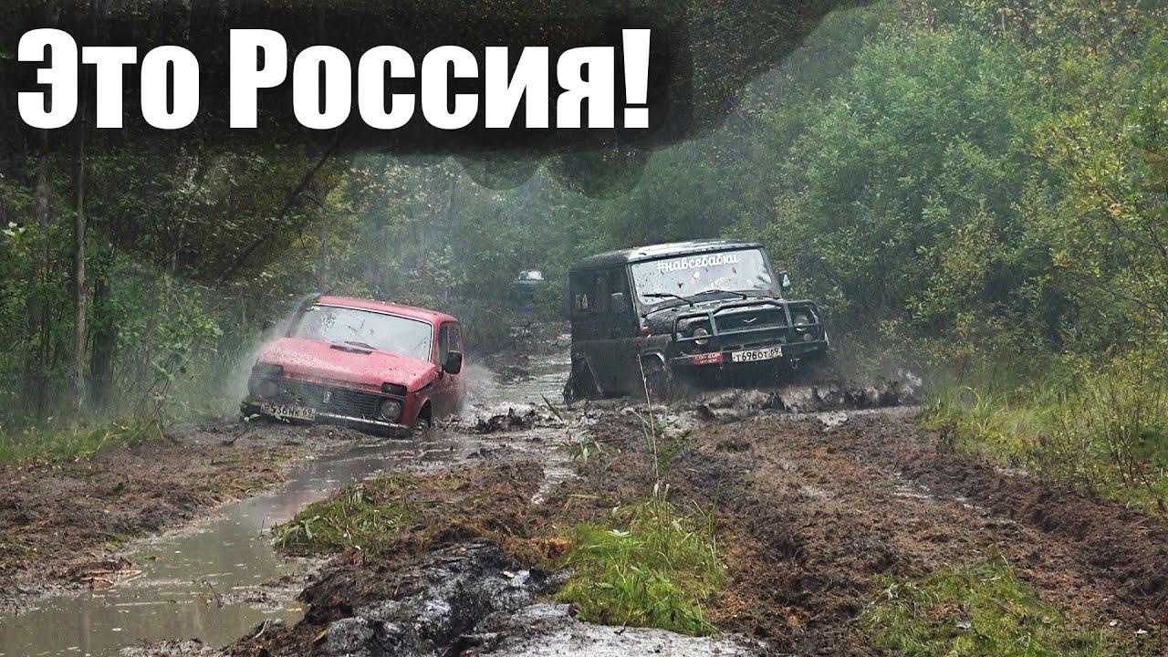 ПУТЬ К СЕРДЦУ РОССИИ ЛЕЖИТ ЧЕРЕЗ ЭТО...!  Дороги в глубинке нашей страны.