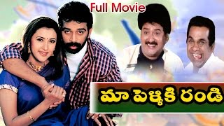 Maa Pelliki Randi Full Length Telugu Movie || J D Chakravarthy || Ganesh Videos - DVD Rip..