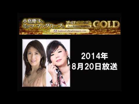 2014.8.20小島慶子とミッツ・マングローブのオールナイトニッポンGOLD