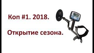 Коп #1. 2018. Открытие сезона.