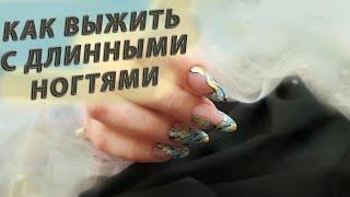 ужасно длинные ногти ПАНИКА как выжить с длинными ногтями потрясающе шикарный дизайн ногтей