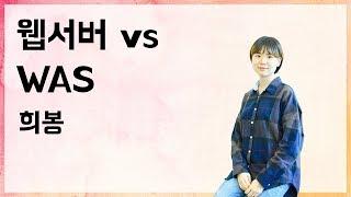 [10분 테크토크] ??희봉의 웹서버 vs WAS