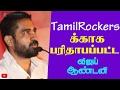 VijayAntony feels bad for tamil rockers.com - 2DAYCINEMA.COM