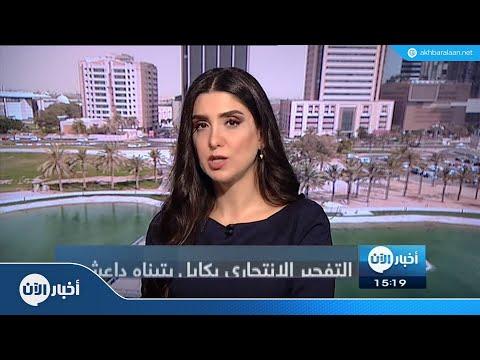 داعش يتبنى تفجيرا انتحاريا بكابول  - نشر قبل 1 ساعة