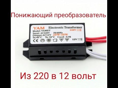 Понижающий преобразователь из 220 В 12 вольт