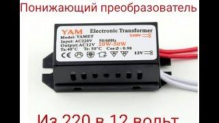 видео Трансформатор 220 на 24 вольта постоянного тока