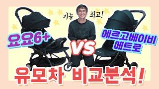 [육아아이템] 휴대용유모차ㅣ에르고메트로유모차ㅣ요요6+유…