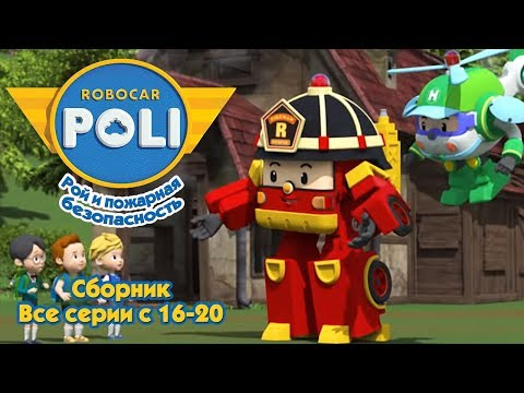 Робокар Поли - Рой и пожарная безопасность - Сборник 4 (Все серии подряд 16-20)