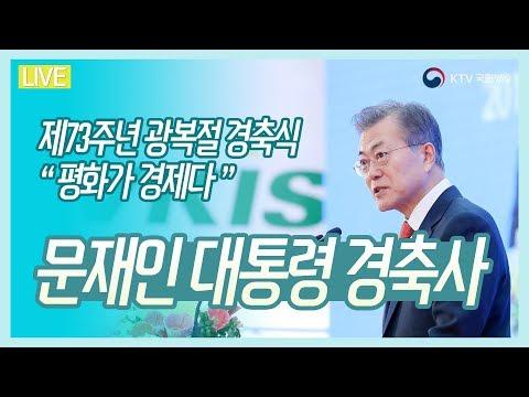 평화가 경제다, 제73주년 광복절 경축식 - 문재인 대통령 경축사 전문 풀영상