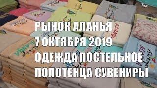 Рынки одежды Алании 2019 Понедельник 7 октября район Оба