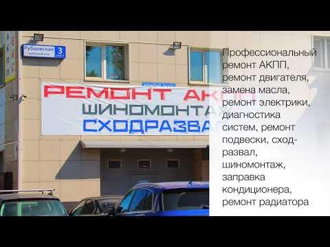Автосервис на Рубцовской /Автосервис метро электрозаводская