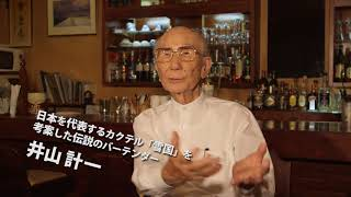 説明 「西の堺・東の酒田」と称される商人の町・山形県酒田市には、「世...