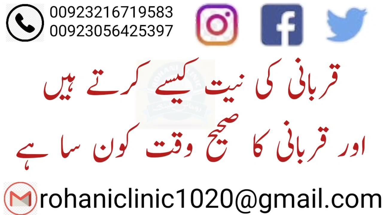 Qurbani Ki Niyat Kese Kren // Qurbani Ki Niyat Krne Ka Sahi Triqa // Qurbani Krna Ka Sahi Waqat
