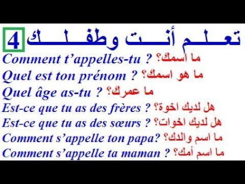 تعلم اللغة الفرنسية للاطفال تعليم اللغة الفرنسية للأطفال بطريقة صحيحة اطفال الفرنسية 4