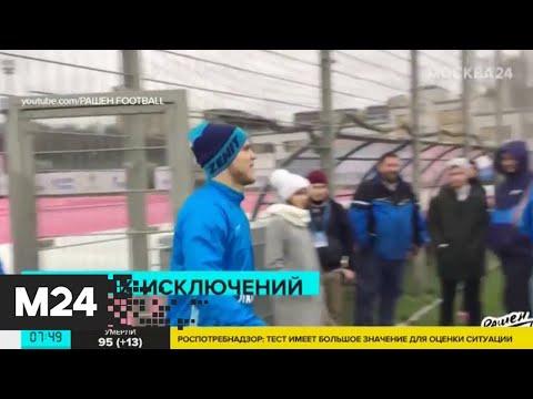 Кокорину придется вернуть половину своей зарплаты футбольному клубу - Москва 24