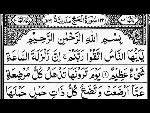 Surah Al-Hajj | By Sheikh Abdur-Rahman As-Sudais | Full With Arabic Text (HD) | 22-سورۃالحج