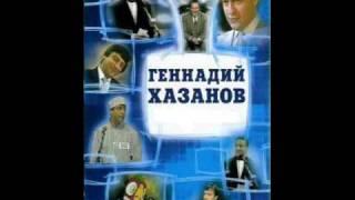 Хазанов - Телефонный Звонок в Больницу