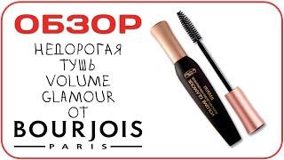 [ОБЗОР] Тушь Bourjois Volume Glamour - недорогой и очень крутой мастхэв. Отзыв визажиста