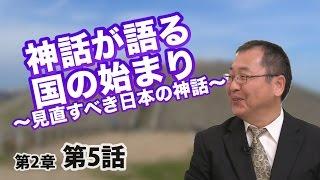 神話が語る国の始まり 〜見直すべき日本の神話〜【CGS 日本の歴史 2-5】