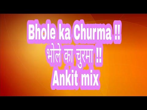 Bhole ka Churma !!भोले का चुरमा !! Ankit mix!dj ankit