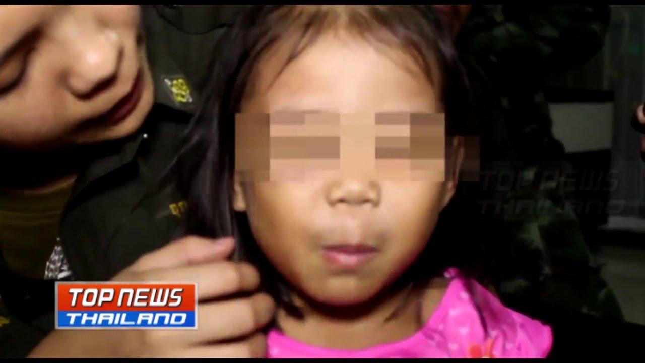 เด็กหญิงวัย 4 ขวบ ถูกขังอยู่ในบ้านนาน 3 วัน ร้องขอความช่วยเหลือเพื่อนบ้าน