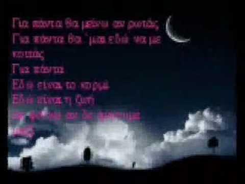 mixalis xatzigiannis-Den feugw(lyrics)