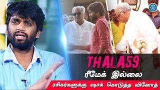 Thala59 - Not a Remake Movie | H Vinoth New genre | Thala Ajith | Poney Kapoor