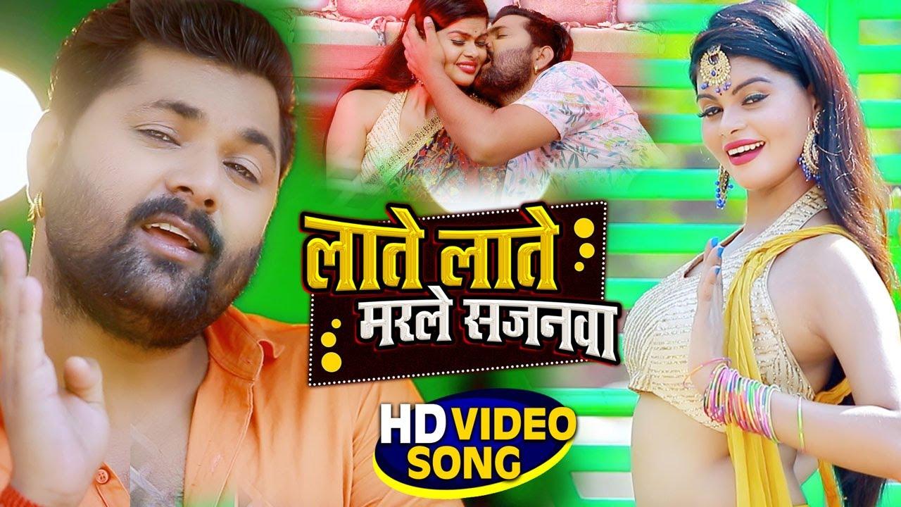 #Video | लाते लाते मरले सजनवा | #Samar Singh | Late Late Marle Sajanwa | Bhojpuri Song 2021