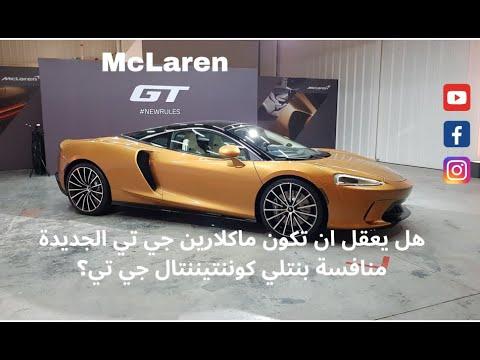 McLaren GT ماكلارين جي تي  2020