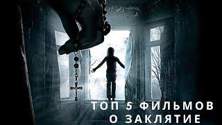 ТОП 5 фильмов о заклятие(ужаси)