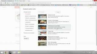 Создание сайта с помощью сервиса Google.(Создание страницы на Google Sites., 2014-06-03T18:07:46.000Z)