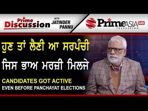 Prime Discussion With Jatinder Pannu 742 Candidates Got Active Even Before Panchayat Elections
