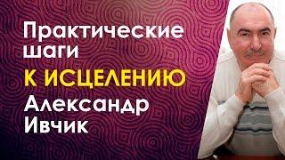 Целитель Нового Поколения Александр Ивчик! Практические шаги к Исцелению.