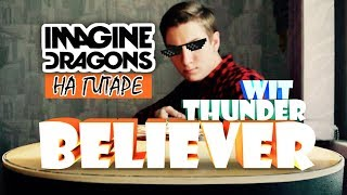 Believer, Thunder & Whatever It Takes — Разбор на гитаре