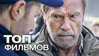 10 ФИЛЬМОВ С УЧАСТИЕМ АРНОЛЬДА ШВАРЦЕНЕГГЕРА!