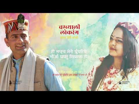 CHAMBYALI LOK RANG Sunil Rana & Manisha# Sunil Rana Latest Hit Pahari Song# Merio Seekrio Dharo#