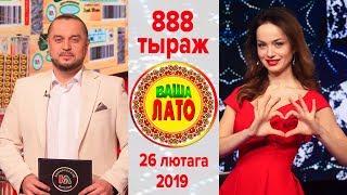 Эфир 888 тиража Ваше Лото и 537 тиража лотереи Пятёрочка 26 февраля 2019