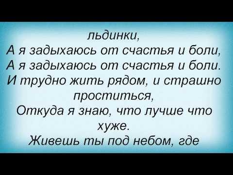 Слова песни Татьяна Буланова - Какая Нелепость