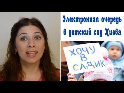 Электронная очередь в детский сад Киева | Когда и как стать в очередь