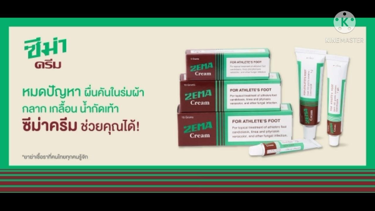 โฆษณาวิทยุ ซีม่าครีม