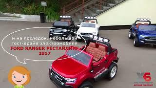 видео: Купить электромобиль Ford Ranger ПОЛНОПРИВОДНЫЙ на HochuBibiku.ru