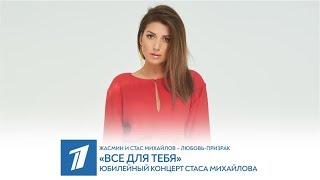 Жасмин и Стас Михайлов – Любовь-призрак (Первый канал: Юбилейный концерт Стаса Михайлова)