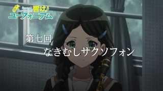 第六回 「なきむしサクソフォン」 TVアニメ『響け!ユーフォニアム』2015...