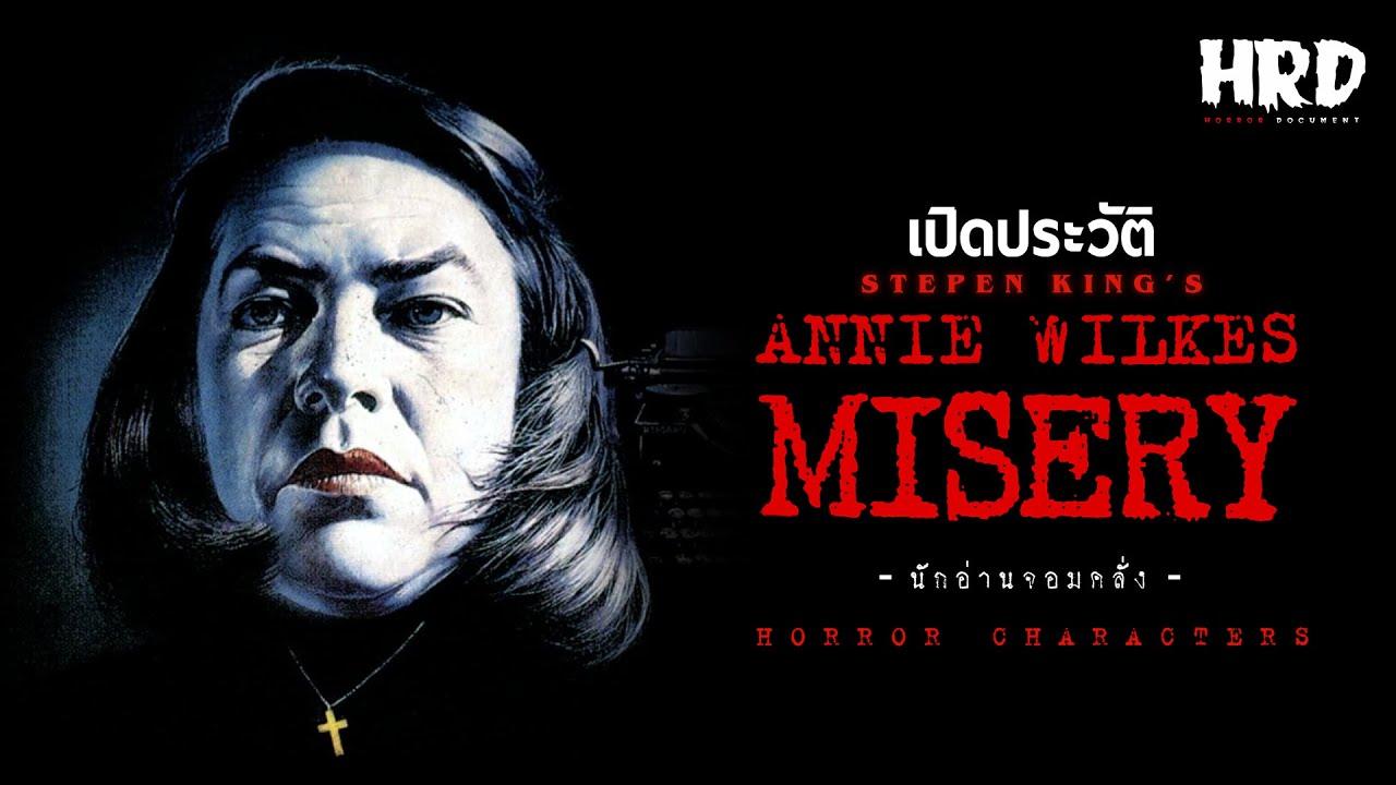 Photo of ภาพยนตร์ annie – [HC26] เปิดประวัติ Annie Wilkes   Misery นักอ่านจอมคลั่ง