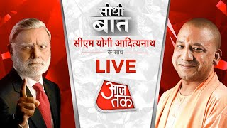 Prabhu Chawla से  CM Yogi Adityanath की 'सीधी बात'  | Seedhi Baat | Aajtak Live