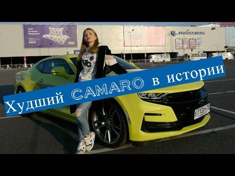 Chevrolet Camaro  \ Шевроле  Камаро 2019 \ Обзор \ тест- драйв \ Test-drive
