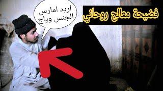 معالج روحاني يطلب من المريضة ممارسه الجنس !! خطير 🔞لأول مره/علوش المحبوب