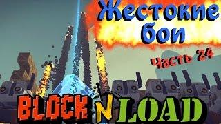 Block N load - Командная Война